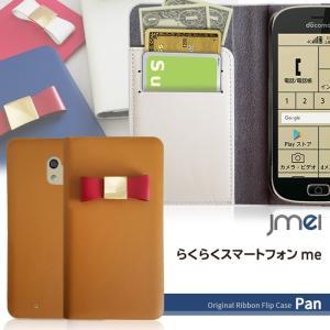 らくらくスマートフォンme F-03K ケース 手帳型 セミオーダー ゴールド リボン 可愛いスマホケース 本革 手帳型ケース 手帳 全機種対応 らくらくフォン カバー jmei