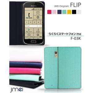 らくらくスマートフォンme F-03K ケース らくらくフォン カバー 手帳 スマホケース 全機種対応 手帳型ケース おしゃれ 手帳型携帯ケース jmei