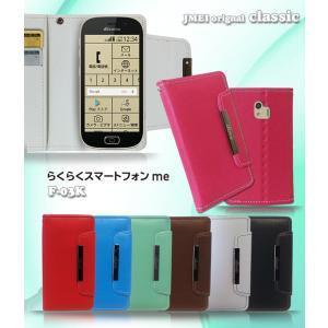 らくらくスマートフォンme F-03K ケース らくらくフォン カバー ブランド スマホケース 手帳型 スマホカバー 手帳ケース 全機種対応 jmei