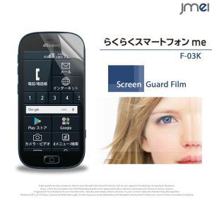 らくらくスマートフォンme F-03K フィルム 液晶保護フィルム らくらくフォン シート スマホ保護フィルム jmei