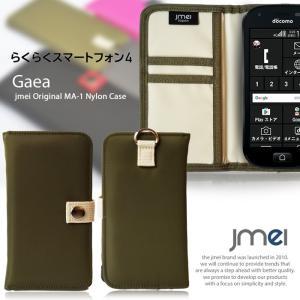 らくらくスマートフォン4 F-04J ケース JMEIオリジナルMA-1手帳ケース GAEA 手帳型 スマホケース 全機種対応 富士通 らくらくフォン カバー jmei