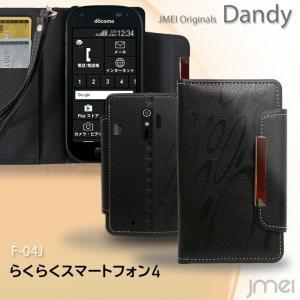 らくらくスマートフォン4 F-04J ケース レザー 手帳型ケース Dandy 手帳 スマホケース 全機種対応 富士通 らくらくフォン カバー jmei