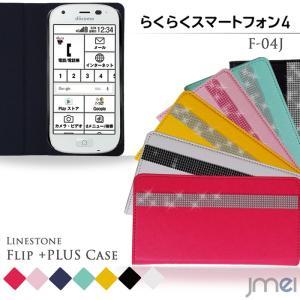 らくらくスマートフォン4 F-04J ケース ラインストーン 手帳型ケース 手帳 スマホケース 全機種対応 富士通 らくらくフォン カバー jmei