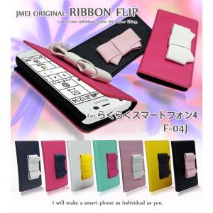 らくらくスマートフォン4 F-04J ケース リボン 手帳型ケース 手帳 スマホケース 全機種対応 富士通 らくらくフォン カバー jmei