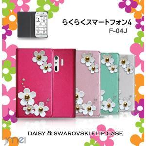らくらくスマートフォン4 F-04J ケース デイジー 手帳型ケース 手帳 スマホケース 全機種対応 富士通 らくらくフォン カバー jmei
