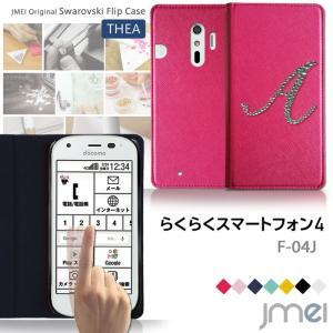 らくらくスマートフォン4 F-04J ケース イニシャル 手帳型ケース 手帳 スマホケース 全機種対応 富士通 らくらくフォン カバー jmei