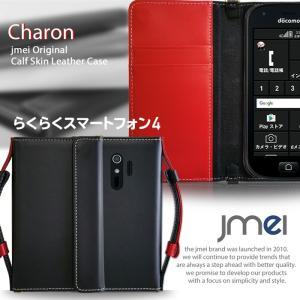 らくらくスマートフォン4 F-04J ケース 本革 レザー手帳型ケース CHARON 手帳 スマホカバー スマホケース 全機種対応 富士通 らくらくフォン カバー jmei
