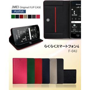 らくらくスマートフォン4 F-04J ケース 手帳 フリップ手帳型ケース PLUTUS スマホケース 全機種対応 富士通 らくらくフォン カバー jmei