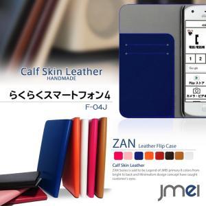 らくらくスマートフォン4 F-04J ケース 本革 手帳型ケース ZAN 手帳 スマホケース 全機種対応 富士通 らくらくフォン カバー jmei