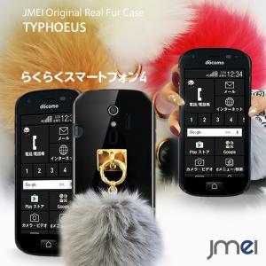 らくらくスマートフォン4 F-04J カバー ケース ハード スマホカバー スマホケース スマートフォン jmei