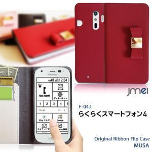 らくらくスマートフォン4 F-04J ケース 本革 リボン 手帳型ケース MUSA 手帳 スマホケース 全機種対応 富士通 らくらくフォン カバー jmei
