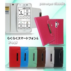 らくらくスマートフォン4 F-04J ケース スマホケース 手帳型 スマホカバー パステル手帳ケース classic 全機種対応 jmei