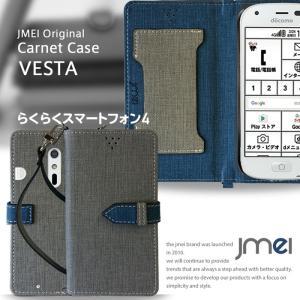 らくらくスマートフォン4 F-04J ケース レザー 手帳型ケース VESTA 手帳 スマホケース 全機種対応 富士通 らくらくフォン カバー jmei