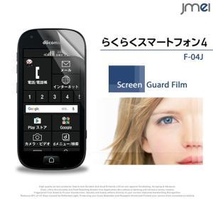 らくらくスマートフォン4 F-04J 液晶保護フィルム シート jmei