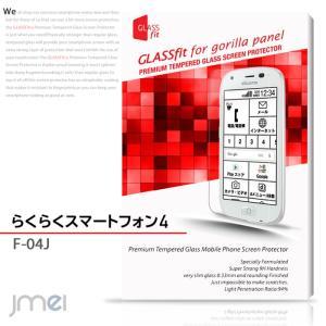 らくらくスマートフォン4 F-04J 液晶保護ガラスフィルム 強化ガラス jmei