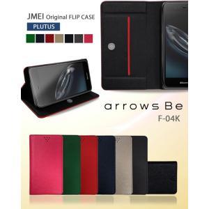 arrows Be F-04K ケース 手帳 スマホケース 全機種対応 アローズ be カバー おしゃれ ブランド 手帳型 携帯ケース|jmei