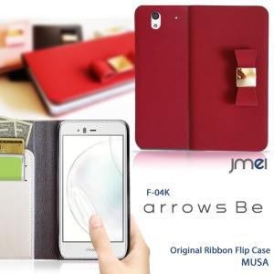 arrows Be F-04K スマホ 手帳 アローズ カバー ケース 本革 リボン 手帳型ケース アローズ 携帯カバー 手帳 スマホケース|jmei