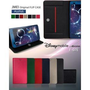 Disney Mobile on docomo F-07E ケース JMEIオリジナルフリップケース PLUTUS ディズニーモバイル docomo スマホケース スマホカバー スマホ カバー ドコモ|jmei