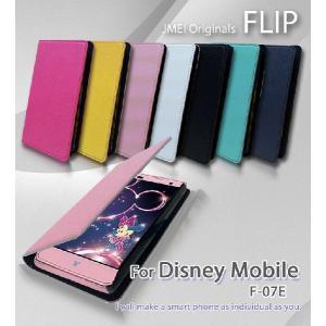 Disney Mobile on docomo F-07E ケース JMEIオリジナルフリップケース ディズニーモバイル docomo スマホケース スマホカバー スマホ カバー ドコモ|jmei