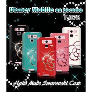 Disney Mobile on docomo F-07E ケース カメリアハンドメイドスワロフスキーケース ディズニーモバイル docomo スマホケース スマホカバー スマホ カバー ドコモ|jmei