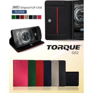 TORQUE G02 手帳型ケース TORQUE G02 ケース 手帳 スマホケース 全機種対応 ディグノ g02 カバー|jmei