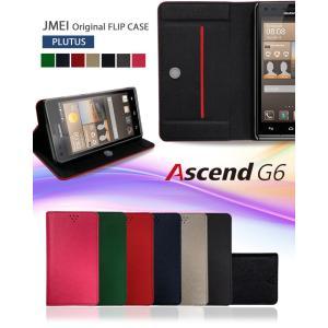 Ascend G6 ケース JMEIオリジナルフリップケース PLUTUS スマホケース 手帳型 スマホ カバー スマホカバー sim シム フリー