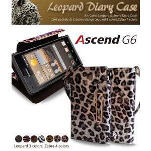 Ascend G6 ケース  レオパードゼブラ手帳ケース スマホケース 手帳型 スマホ カバー スマホカバー sim シム フリー