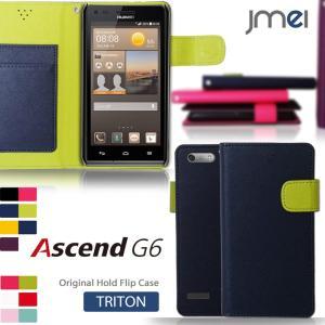 Ascend G6 ケース JMEIオリジナルホールドフリップケース TRITON スマホケース 手帳型 スマホ カバー スマホカバー sim シム フリー