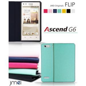 Ascend G6 ケース JMEIオリジナルフリップケース スマホケース 手帳型 スマホ カバー スマホカバー sim シム フリー