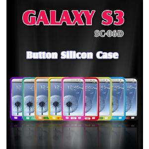 ギャラクシーS3 GALAXY S3 SC-06D ケース ボタンシリコンケース 21 カバー/ギャラクシー s3 Case/ギャラクシーs3 Cover/スマホケース/スマートフォン/夏モデル|jmei