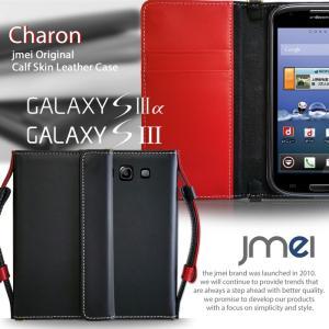 ギャラクシーs3 カバー GALAXY S3 ケース S3α SC-03E SC-06D 本革 JMEIオリジナルレザー手帳ケース CHARON スマホ カバー スマホケース|jmei
