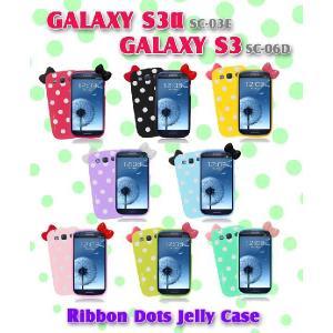 GALAXY s3α ケース GALAXY S3 ケース SC-03E/SC-06D リボンドットジェリーケース カバー/ギャラクシーs3/SC06D/SC03E/スマホケース/スマホカバー/TPU|jmei