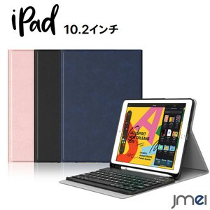 iPad 7 ケース 第7世代 Bluetooth キーボード 高級素材 2019 10.2インチ ...