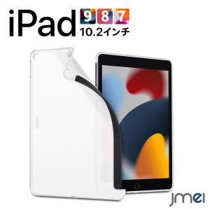 iPad 10.2 ケース TPU 背面カバー 10.2インチ 2019 第7世代 薄型 軽量 透明...