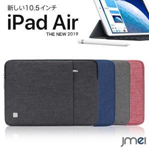 iPad Air ケース 10.5インチ 2019 撥水 ipad air 3 第三世代 アイパッド エア カバー 防水 耐衝撃 液晶保護 アウトポケット付き インナーケース タブレット対応 jmei