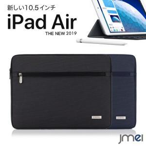 iPad Air ケース 10.5インチ 2019 撥水 ipad air 3 第三世代 ビジネス アイパッド エア カバー 防水 耐衝撃 アウトポケット付き インナーケース タブレット対応 jmei