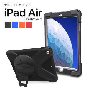 iPad Air ケース 耐衝撃 10.5インチ 2019 ショルダー ipad air 3 第三世代 アイパッド エア カバー 360度回転 段階調節可能 スタンド タブレット対応 jmei