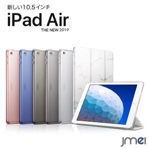 iPad Air ケース 耐衝撃 10.5インチ 2019 三つ折り スタンド スマートカバー ipad air 3 第三世代 アイパッド エア カバー 動画視聴 タイピング タブレット対応 jmei