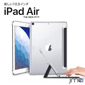 iPad Air ケース PCバックカバー アップルスマート 対応 10.5インチ 2019 スマートカバー 第三世代 アイパッド エア Apple Pencil対応 タブレット対応 jmei