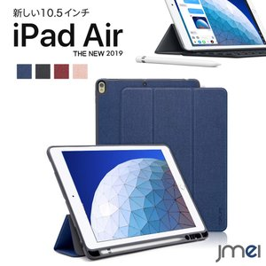 iPad Air ケース 全面保護 Apple Pencil収納 耐衝撃 10.5インチ 2019 三つ折り スタンド 第三世代 アイパッド エア カバー 動画視聴 タイピング タブレット対応 jmei