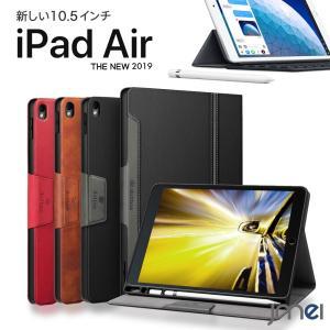 iPad Air ケース PUレザー Apple Pencil収納 耐衝撃 10.5インチ 2019 スタンド 第三世代 アイパッド エア カバー 動画視聴 高級素材 タブレット対応 jmei