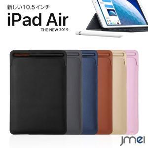iPad Air ケース プロテクター PUレザー 10.5インチ 2019 スリムフィット 第三世代 アイパッド エア カバー Apple Pencil収納 タブレットPC jmei