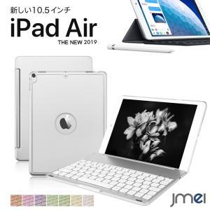 iPad Air ケース Bluetooth キーボード LEDバックライトキーボード 10.5インチ 2019 アイパッド エア カバー ipad air 3 ワイヤレス キーボード jmei