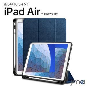 iPad Air 3 ケース インディゴ Apple Pencil 収納 TPU 耐衝撃 10.5インチ 2019 三つ折り スタンド スマートカバー 第三世代 アイパッド エア カバー タイピング jmei