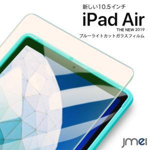 iPad Air ブルーライトカット ガラスフィルム 10.5インチ 2019 液晶保護フィルム 高透明度 ipad air 3 第三世代 アイパッド エア 液晶保護フィルム jmei