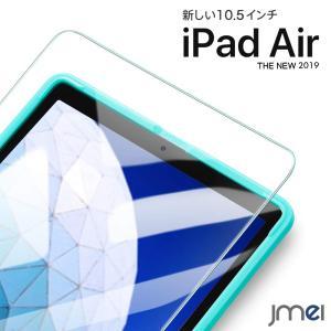 iPad Air ガラスフィルム 10.5インチ 2019 液晶保護フィルム 高透明度 ipad air 3 第三世代 アイパッド エア 液晶保護フィルム jmei
