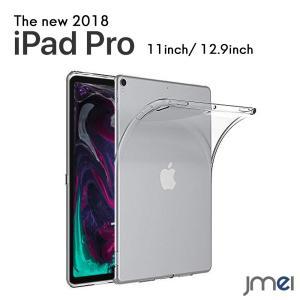 iPad Pro 11インチ 12.9インチ ケース 2018年モデル クリア TPU アイパッド プロ カバー タブレット対応 透明 超軽量 極薄|jmei