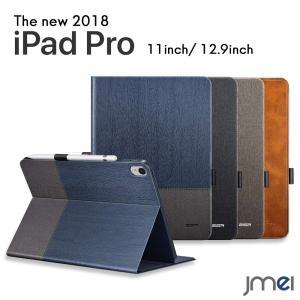 iPad Pro 11インチ 12.9インチ ケース 2018年 オートスリープ機能 二つ折 アイパッド プロ カバー スタンド機能 レザー 合皮 液晶保護 全面保護 タブレット対応 jmei