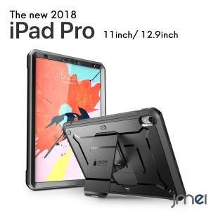 iPad Pro 11インチ 12.9インチ ケース 2018年モデル 耐衝撃 360°保護 アイパッド プロ カバー シンプル スタンド機能 おしゃれ タブレット対応 jmei