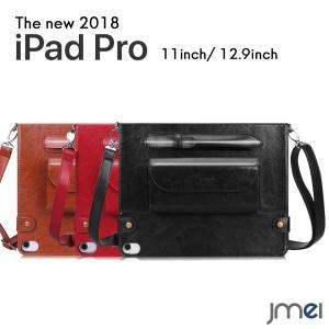 iPad Pro 11インチ 12.9インチ ケース 本革 肩掛けショルダーストラップ 2018 Apple Pencil 収納可能 2代 ワイヤレス充電対応 カード収納 jmei